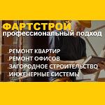Компания «ФартСтрой» логотип