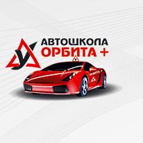 Автошкола «Орбита+» логотип